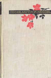 Песня, мечта и любовь. Избранные стихотворения. Поэтессы Советского Союза