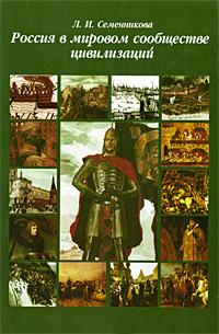 Zakazat.ru: Россия в мировом сообществе цивилизаций. Л. И. Семенникова