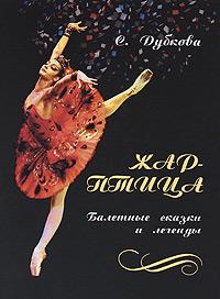 Жар-птица. Балетные сказки и легенды. С. Дубкова
