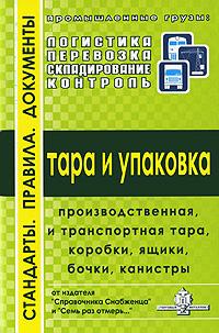 Тара и упаковка. Выпуск 3 ( 978-5-93588-085-9 )