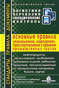 Основные правила упаковывания, маркировки, транспортирования и хранения промышленных грузов. Выпуск 2