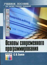 Основы современного программирования