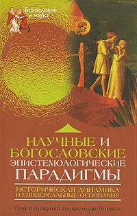 Научные и богословские эпистемологические парадигмы. Историческая динамика и универсальные основания. Владимира Поруса