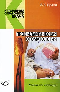 Профилактическая стоматология. И. К. Луцкая