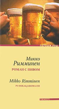 Роман с пивом. Микко Римминен