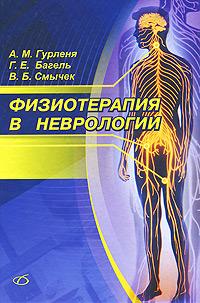 Физиотерапия в неврологии