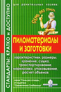 Пиломатериалы и заготовки ( 978-5-93588-076-7 )