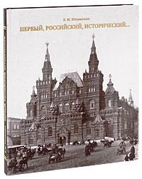Первый, Российский, Исторический...