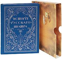 Исторiя русскаго театра. Том 1