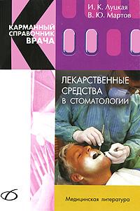 Лекарственные средства в стоматологии. И. К. Луцкая, В. Ю. Мартов