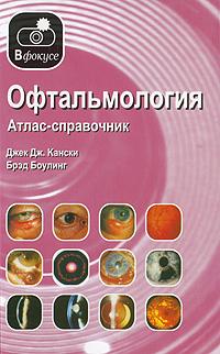 Офтальмология. Атлас-справочник ( 978-5-89677-104-3, 978-0-443-10030-6 )