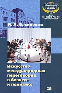 Искусство международных переговоров в бизнесе и в политике