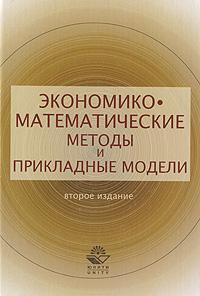 Экономико-математические методы и прикладные модели