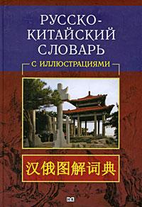 Русско-китайский словарь