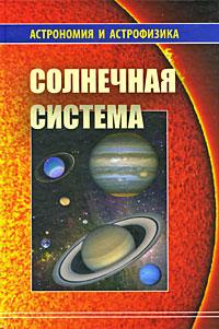 Солнечная система12296407Вторая книга серии Астрономия и астрофизика содержит обзор текущего состояния изучения планет и малых тел Солнечной системы. Обсуждаются основные результаты, полученные в наземной и космической планетной астрономии. Приведены современные данные о планетах, их спутниках, кометах, астероидах и метеоритах. Изложение материала в основном ориентировано на студентов младших курсов естественно-научных факультетов университетов и специалистов смежных областей науки. Особый интерес книга представляет для любителей астрономии.