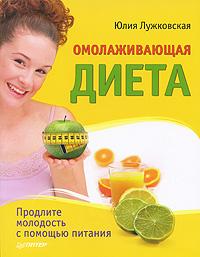 Омолаживающая диета. Юлия Лужковская