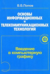 Основы информационных и телекоммуникационных технологий. Введение в компьютерную графику ( 5-279-03090-2 )