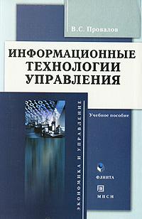 Информационные технологии управления. B. C. Провалов