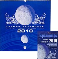 Бездействующая Луна. Лунный календарь на 2010 год (+ календарь). Эдуард Фальковский