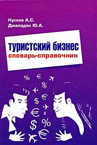 Туристский бизнес. Словарь-справочник ( 978-5-91134-236-4 )