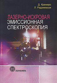 Лазерно-искровая эмиссионная спектроскопия