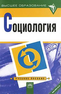 Социология ( 5-16-000672-9, 5-7782-0343-8 )