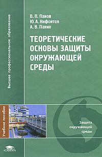 Zakazat.ru: Теоретические основы защиты окружающей среды. В. П. Панов, Ю. А. Нифонтов, А. В. Панин
