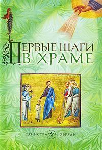 Первые шаги в храме ( 978-5-7533-0380-6 )