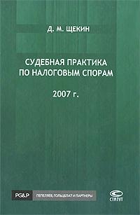 Судебная практика по налоговым спорам. 2007 г. ( 978-5-8354-0514-5 )