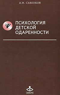 Психология детской одаренности ( 978-5-98563-203-3 )
