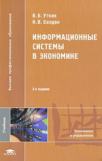 Информационные системы в экономике. В. Б. Уткин, К. В. Балдин