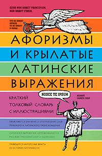 Афоризмы и крылатые латинские выражения. Краткий толковый словарь с иллюстрациями. Е. А. Рыжак