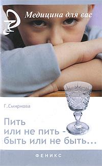 Пить или не пить - быть или не быть... ( 978-5-222-16741-0 )