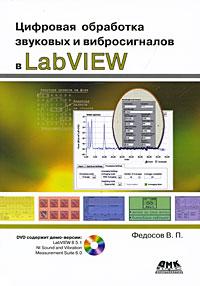 Цифровая обработка звуковых и вибросигналов в LabVIEW (+ DVD-ROM)