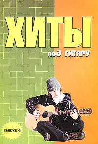 Хиты под гитару. Выпуск 4 ( 978-5-222-16605-5 )