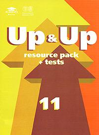 Up & Up 11: Resource Pack+Tests / Сборник дидактических материалов и тестов к учебнику английского языка для 11 класса (базовый уровень)