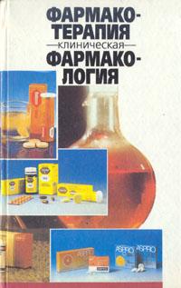 Фармакотерапия. Клиническая фармакология