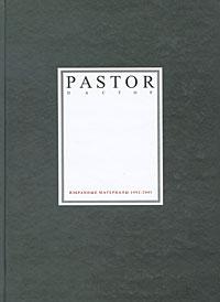 Пастор. Избранные материалы 1992-2001