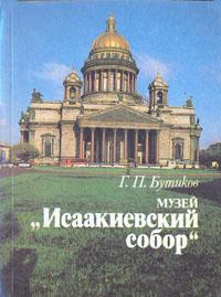 """Музей """"Исаакиевский собор"""""""