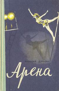 Арена