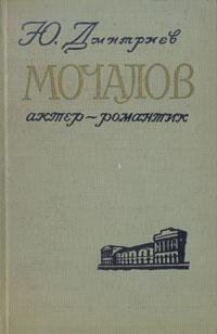 Мочалов - актер-романтик