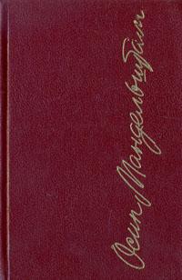 Осип Мандельштам. Стихотворения. Проза. Записные книжки