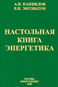 Настольная книга энергетика