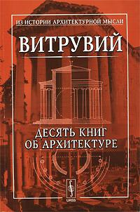 Книга Десять книг об архитектуре
