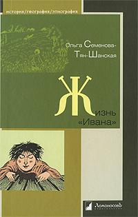 "Жизнь ""Ивана"""