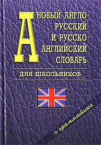 Новый англо-русский и русско-английский словарь для школьников + грамматика