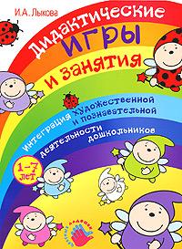 Дидактические игры и занятия. Интеграция художественной и познавательной деятельности дошкольников ( 978-5-8403-1523-1 )