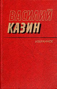 Василий Казин. Избранное