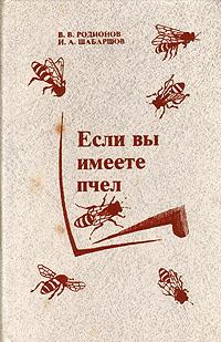 Если вы имеете пчел