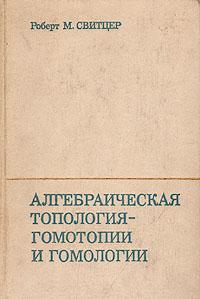 Алгебраическая топология - гомотопии и гомологии